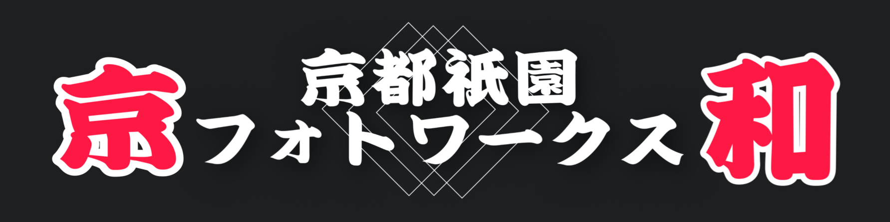 京都祇園 京和フォトワークス